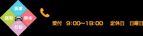 TEL:0120-798-335 受付 9:00〜18:00 有限会社北関東産業